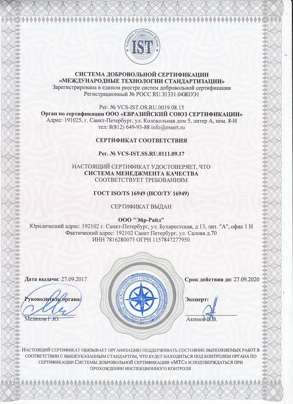 сертификат исо эйр-райд
